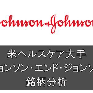 ジョンソン&ジョンソン(J&J)の銘柄分析【JNJ】