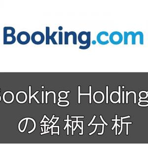 Booking Holdings【BKNG】の銘柄分析