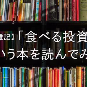 【雑記】「食べる投資」という本を読んでみた。