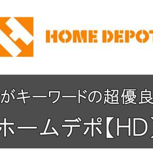 『超安定』がキーワード ホーム・デポ【HD】の銘柄分析