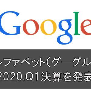 2020.Q1決算まとめ アルファベット【GOOGL】