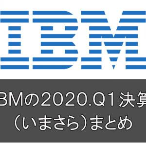 2020.Q1決算まとめ IBM