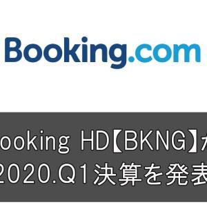 2020.Q1決算まとめ Booking HD【BKNG】