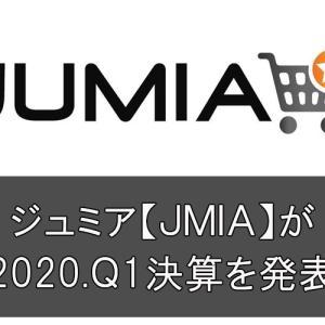 2020.Q1決算まとめ Jumia Technologies【JMIA】