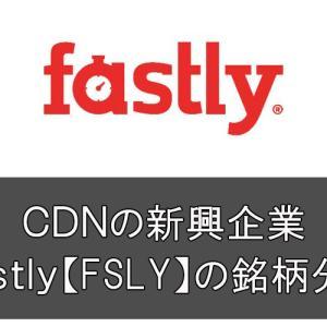 CDNの新興企業 fastly【FSLY】の銘柄分析