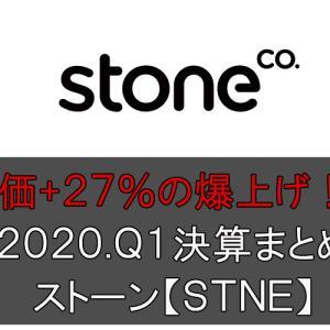 『株価+27%の爆上げ!!』2020.Q1決算まとめ ストーン【STNE】