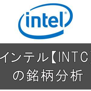 インテル【INTC】の銘柄分析