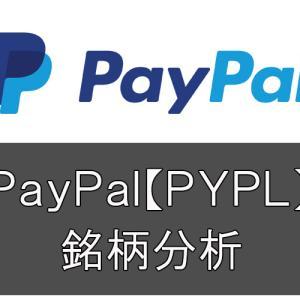 PayPal【PYPL】の銘柄分析