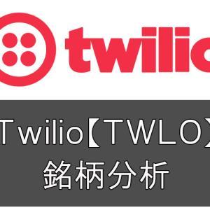 Twilio【TWLO】の銘柄分析