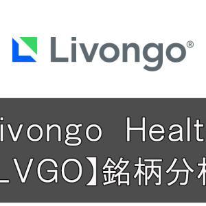 Livongo Health【LVGO】の銘柄分析