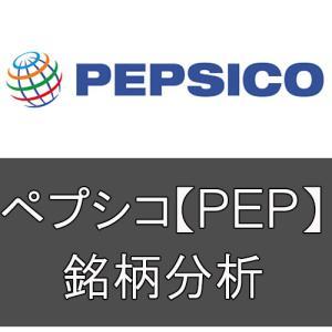 ペプシコ【PEP】の銘柄分析