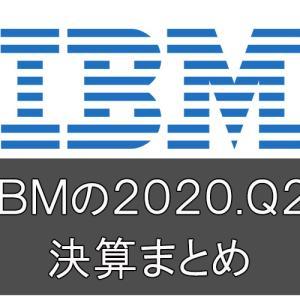 2020.Q2決算まとめ IBM