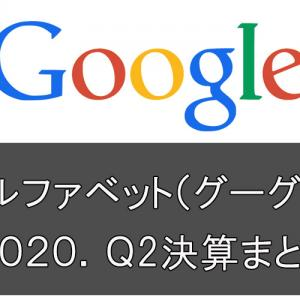 アルファベット(グーグル)が2020.Q2決算を発表しました。