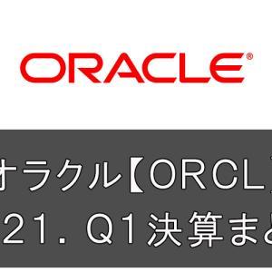 オラクル【ORCL】の2021.Q1決算まとめ