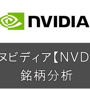 NVDIA【】銘柄分析