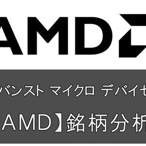 アドバンスト・マイクロ・ デバイセズ【AMD】銘柄分析