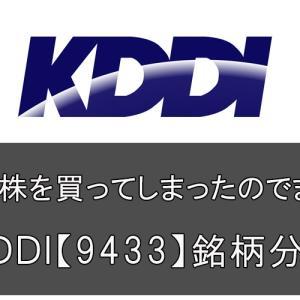KDDIの株を買ってしまったので、まとめ。