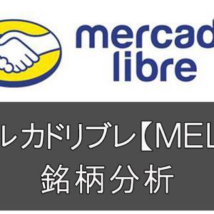 メルカドリブレ【MELI】銘柄分析