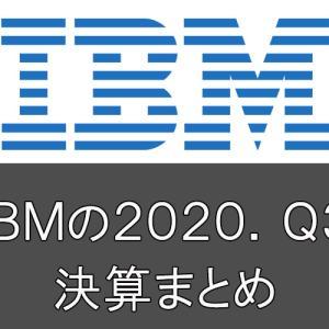 2020.Q3決算まとめ IBM