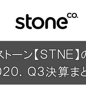 2020.Q3決算まとめ ストーン【STNE】