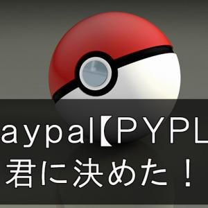 PayPal【PYPL】君に決めた!!
