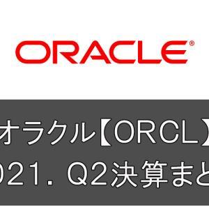 オラクル【ORCL】の2021.Q2決算まとめ
