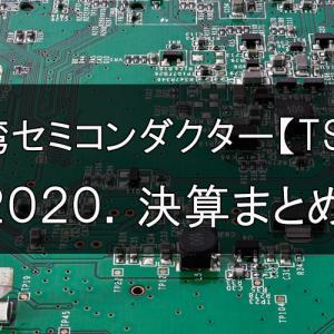 台湾セミコンダクター【TSM】の2020.決算まとめ