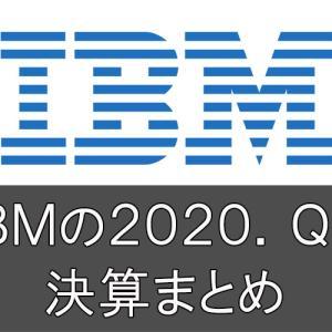 2020.Q4決算まとめ IBM