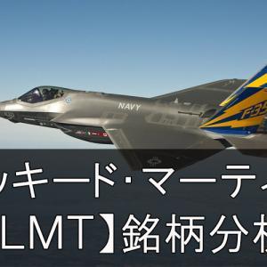 ロッキード・マーティン【LMT】銘柄分析