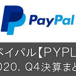 2020.Q4決算まとめ ペイパル【PYPL】