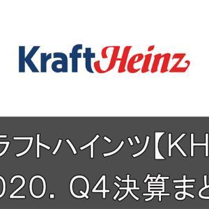 2020.Q4決算まとめ クラフトハインツ【KHC】