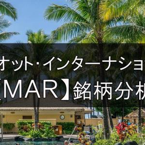 マリオット・インターナショナル【MAR】 銘柄分析