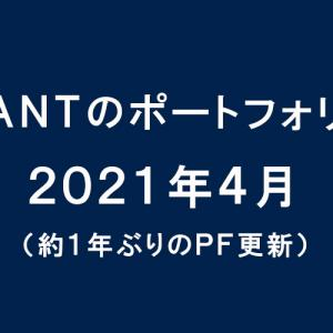 ポートフォリオ【2021年4月】