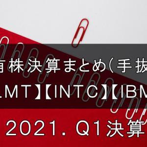 保有株の決算(手抜き)早読み【LMT】【INTC】【IBM】