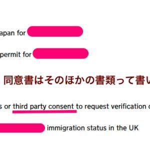 イギリス配偶者ビザ延長手続き:書類不足の連絡が(汗)