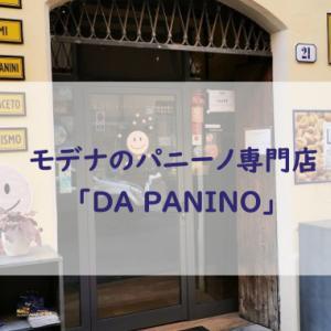 モデナ旧市街のパニーノ専門店「Da Panino(ダ・パニーノ)」