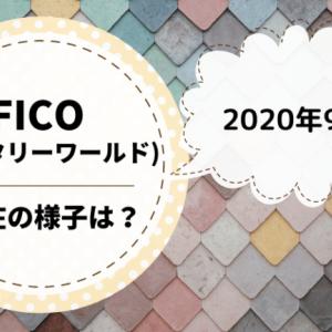 【2020年9月版】FICO(イータリーワールド)の現在の様子は?