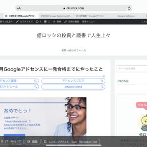 Googleアドセンス合格したらやるべき広告の設定の件!【即動こう!】
