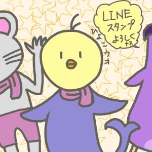 LINEスタンプ紹介