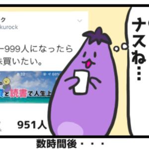 Twitterのフォロワー999人突破したからQQQを9株買ったよ!