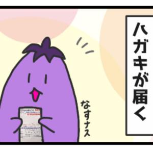 【四コマ漫画】確定申告をするのです!
