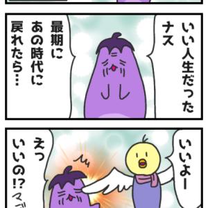 【四コマ漫画】今は神様から与えられたボーナスタイムなのかもしれないということ