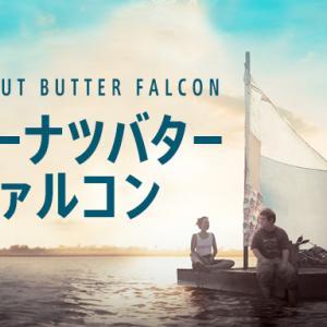 『ザ・ピーナッツバター・ファルコン』どんな映画?ネタバレ無しの感想!