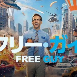 映画『フリーガイ(Free Guy)』の感想をネタバレなしで