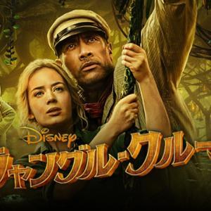 映画『ジャングル・クルーズ』はどんな映画?