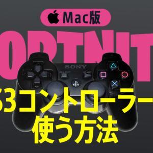 Mac版フォートナイトでPS3コントローラー:DUALSHOCK3を使う方法!