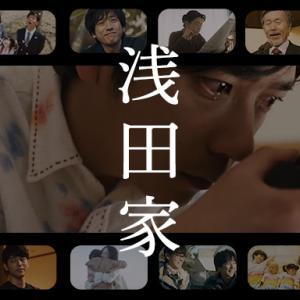 映画「浅田家!」のあらすじと感想(ネタバレ無し)