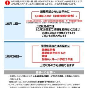 インフルエンザ予防接種の予約!