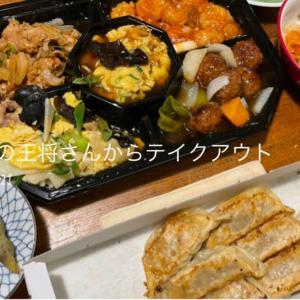餃子の王将にハンバーグの晩御飯!