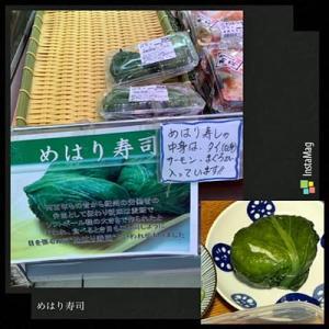 めはり寿司!😋😍